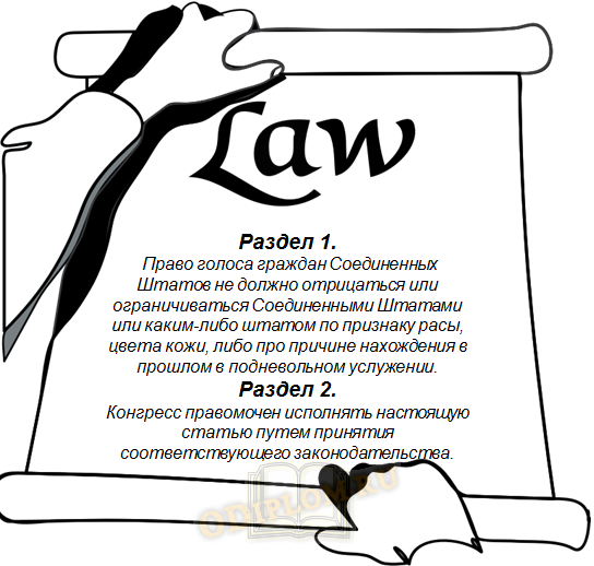 15 поправка в Конституцию США