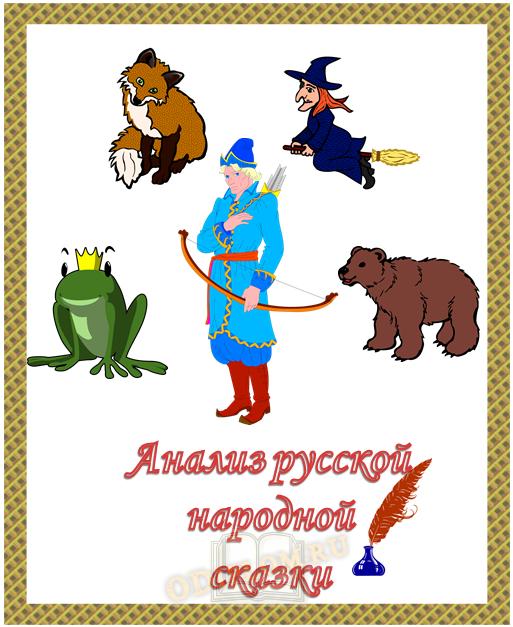 Анализ русской народной сказки