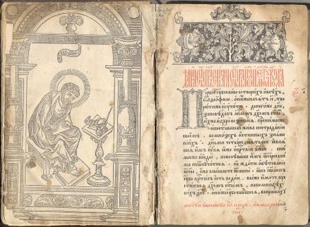 Апостол книгопечатанье