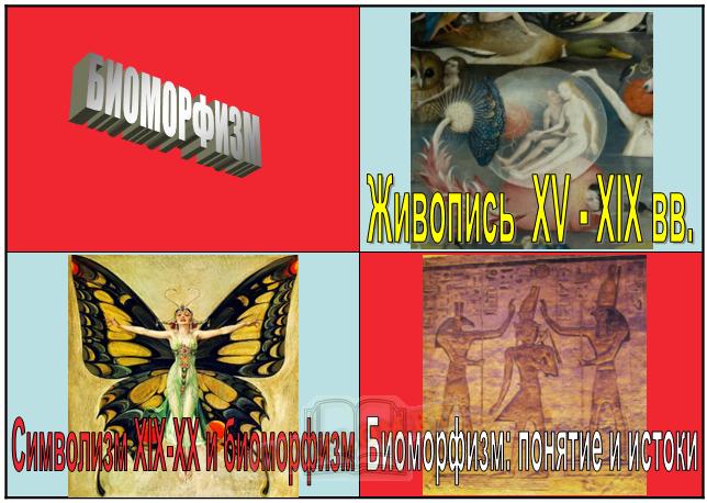 Биоморфизм