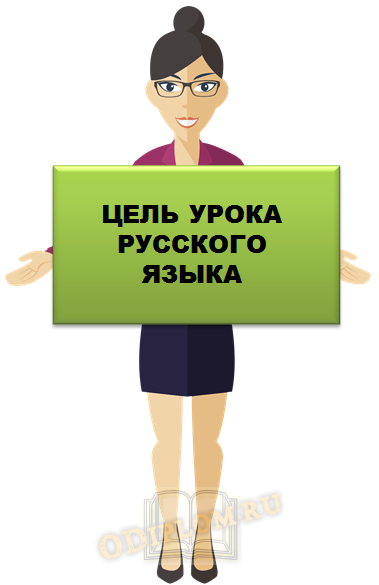 Цель конспекта урока русского языка