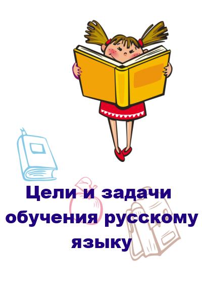 Цели и задачи обучения русскому языку
