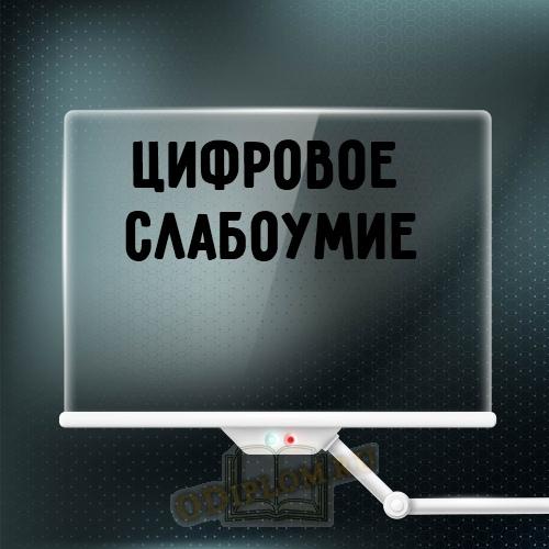 Цифровое слабоумие