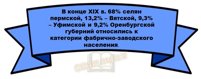 Цифры по числу рабочих в промышленности Урала