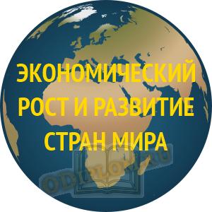 Экономический рост и развитие стран мира