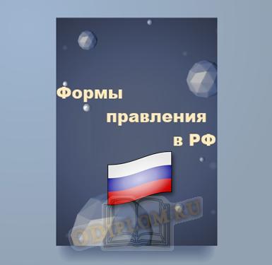 форма правления в РФ