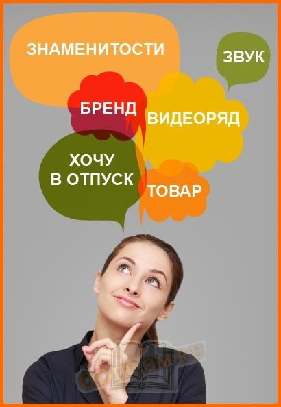 интерес к бренду и знаменитости в рекламе и pr