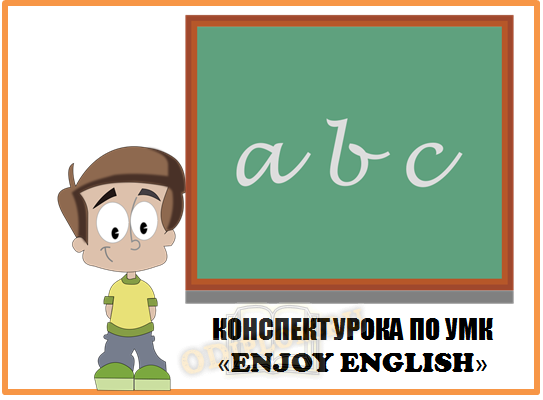 Конспект урока Enjoy English на тему