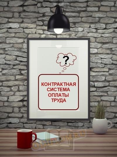 Изображение - Контрактная система оплаты труда kontraktnaya-sistema-oplaty-truda