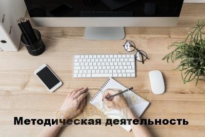 Методическая деятельность