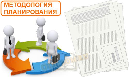 Методология планирования