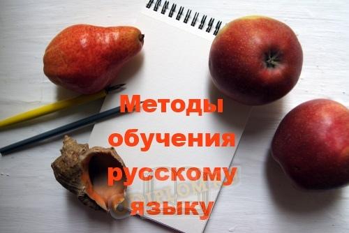 Методы обучения русскому языку