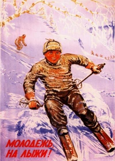Молодежь, на лыжи