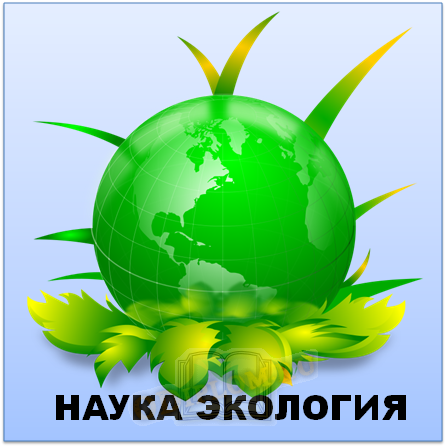 Экология как наука