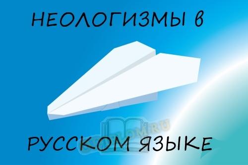 Неологизмы в русском языке