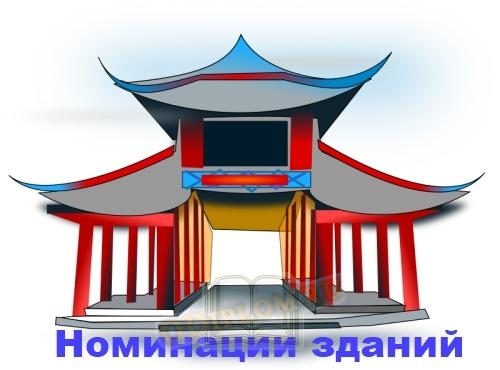 Номинация зданий