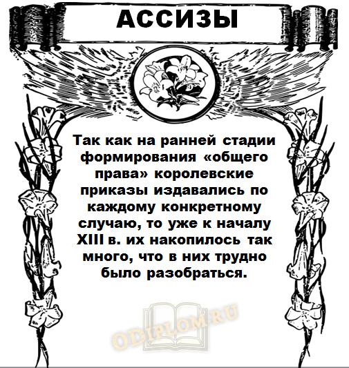 Об ассизах