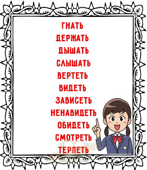 Одиннадцать глаголов-исключений