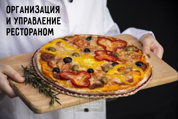 Организация работы ресторана и повышение ее эффективности