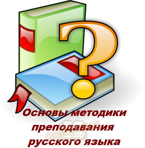 Основы методики преподавания русского языка