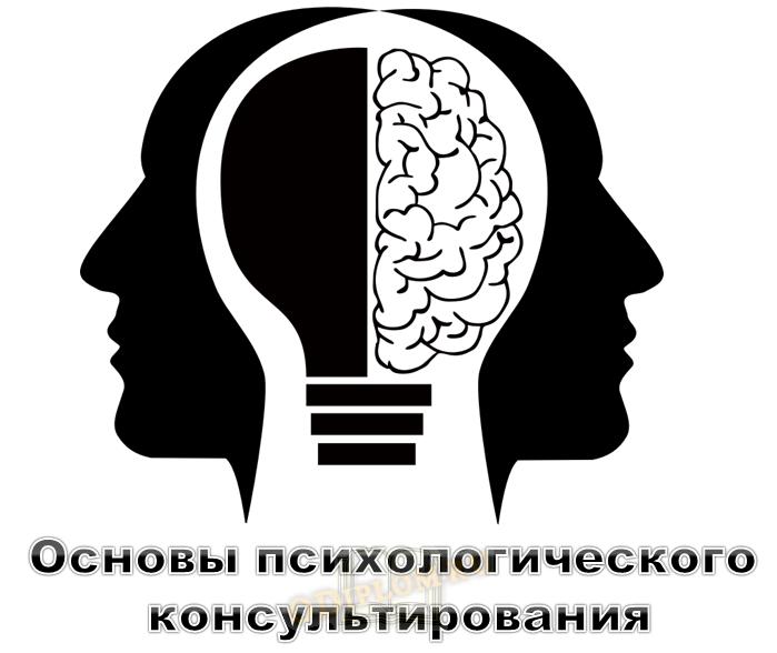 Основы психологического консультирования