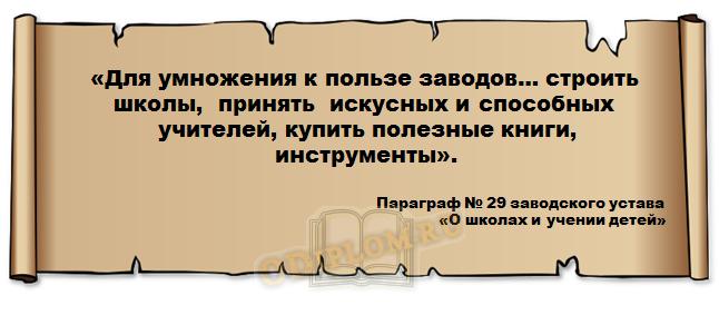 параграф 29 заводского устава О школах и учении детей