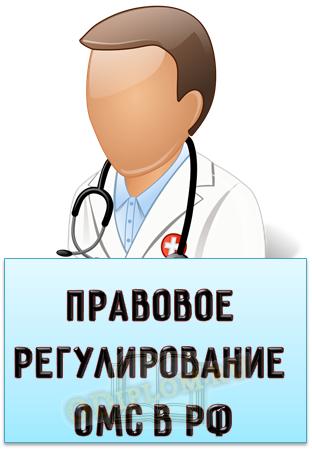 Правовое регулирование ОМС в РФ