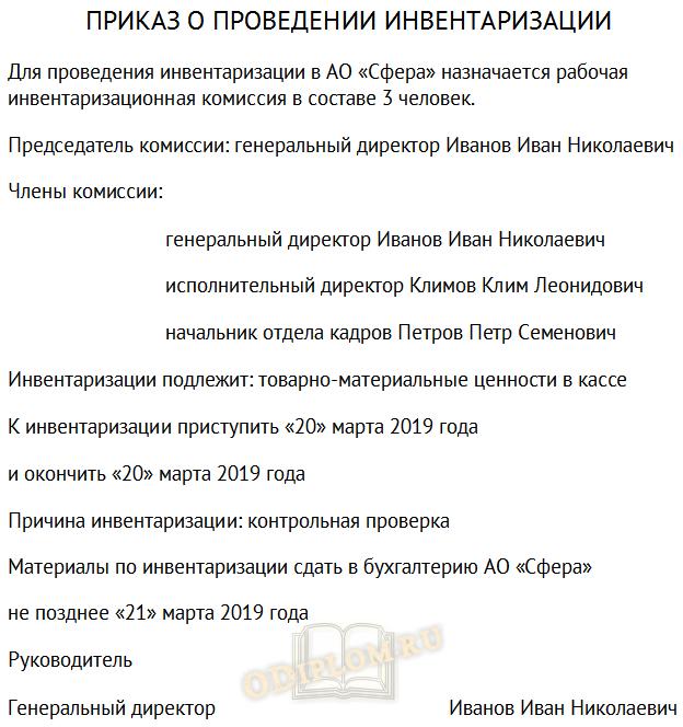 приказ о проведении инвентаризации