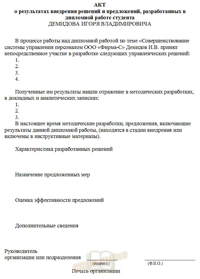 Пример акта о внедрении комплекса мероприятий