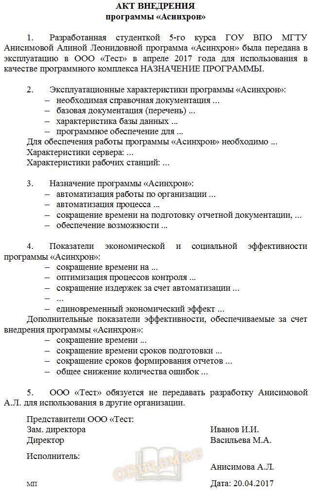 Пример акта внедрения программы