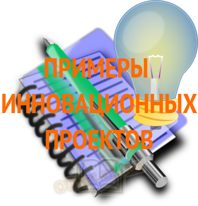 Примеры инновационных проектов