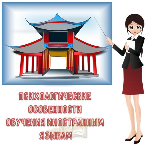 Психологические особенности обучения иностранным языкам