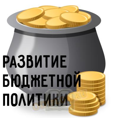 Развитие бюджетной политики России