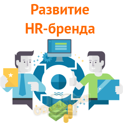 Развитие HR-бренда компании