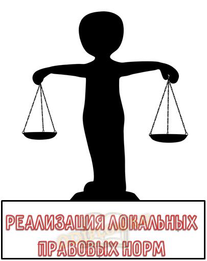 Реализация локальных правовых норм