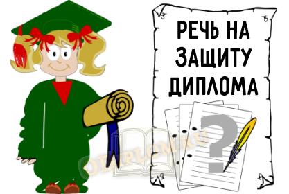 Речь на защиту диплома