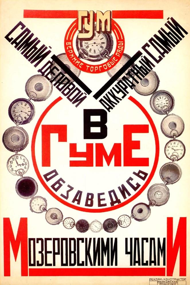 Реклама Маяковского