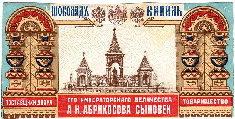Реклама, Россия, XIX век
