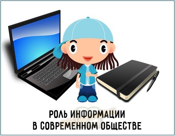 Роль информации в современном обществе