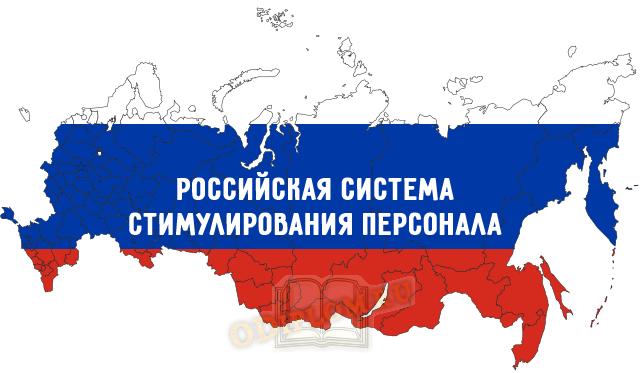 Российская система стимулирования персонала