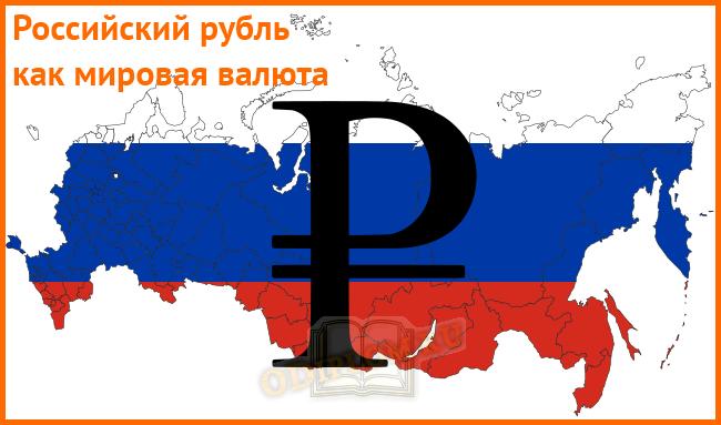 Российский рубль как мировая валюта