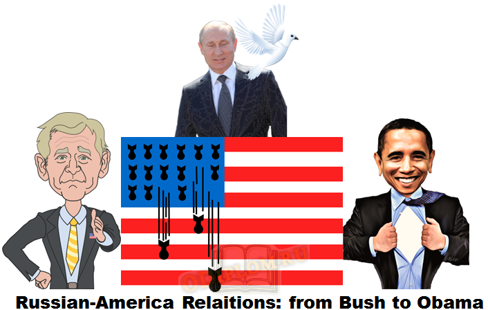 Russian-American Relaitions: from Bush to Obamа