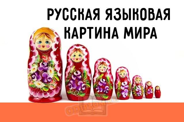 Русская Языковая картина мира