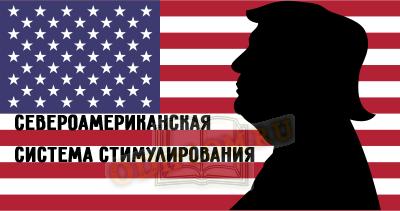 Американская система стимулирования персонала