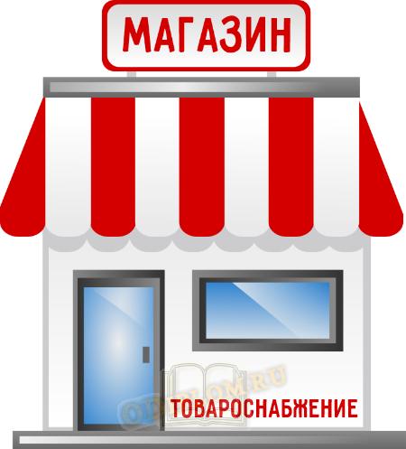 Товароснабжение магазина