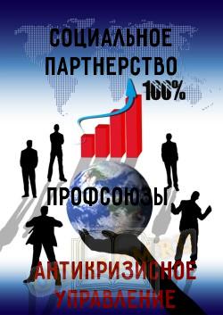 Социальное партнерство и профсоюзы в антикризисном управлении