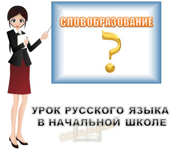 Урок русского языка в начальной школе
