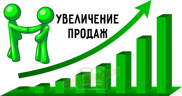 Увеличение продаж товаров