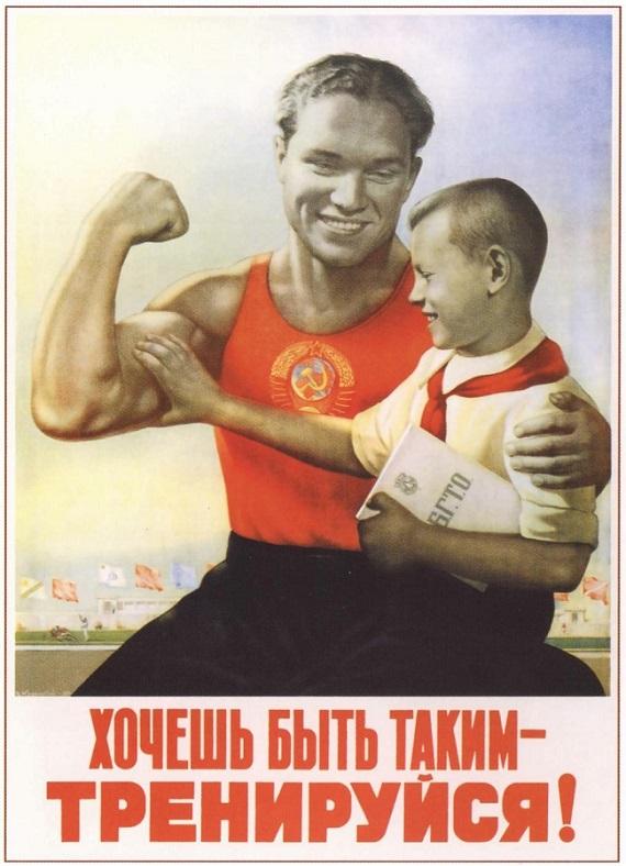 Плакат, мотивирующий на занятия спортом