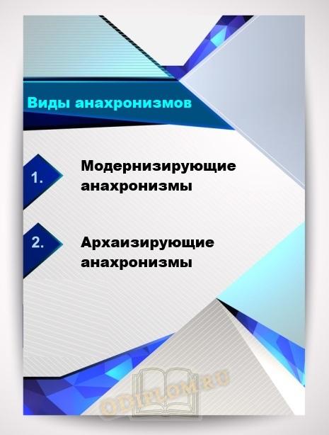Анахронизмы в русском языке